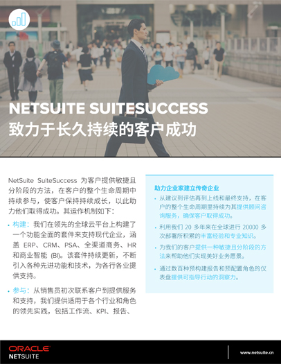 SuiteSuccess